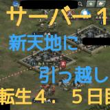 新三国志 お引越し!転生4.5日目