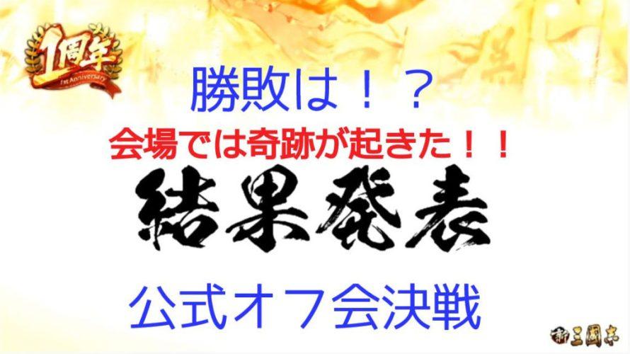 新三国志 どんな内容だった?公式オフ会放送(2)