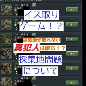 新三国志 大混雑!!採集地問題について(1)