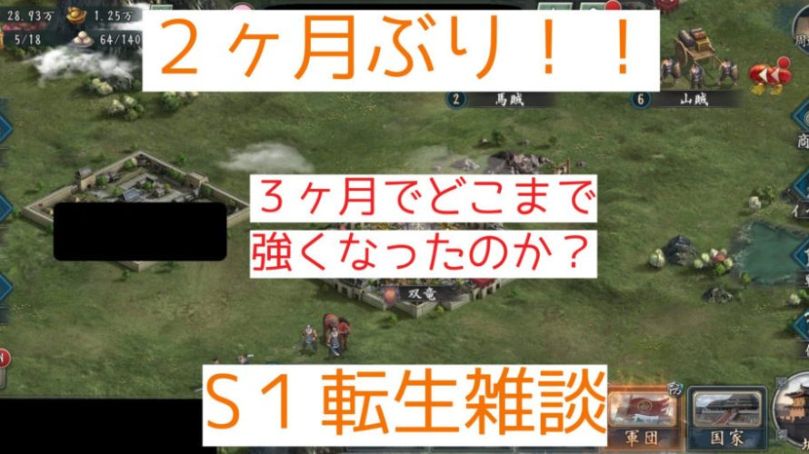 新三国志 私は生きているぞ!!(転生雑談)