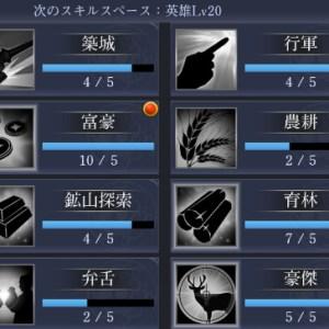 三國戦志・いくさば 内政スキル一覧