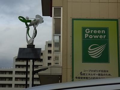 コープとうきょう ひばりヶ丘店のエコ発電