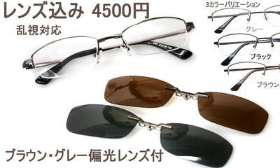 偏光ガラス付きメガネ