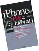 iphone日本に上陸する日