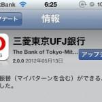 UFJ銀行 三井住友の申し入れを断る