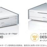PSX(DESR-5100)到着