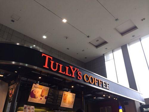 都庁第二本庁舎内タリーズコーヒー