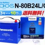 日産ラフェスタのバッテリーをPANASONIC CAOS 80B24Lへ交換