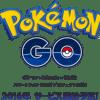Pokemon Goは日本国内で本日公開か?