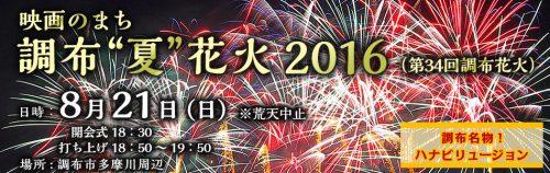 映画のまち調布花火大会2016