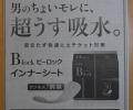 【每週剪報14】男人也要用護墊!?
