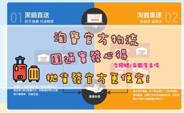 淘寶.集貨 圓通x官方物流實發教學 @拋貨、行李箱發官方更便宜!!