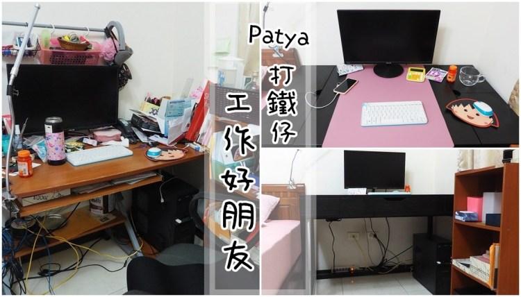 打鐵仔 Patya   工作好朋友收納、使用心得分享