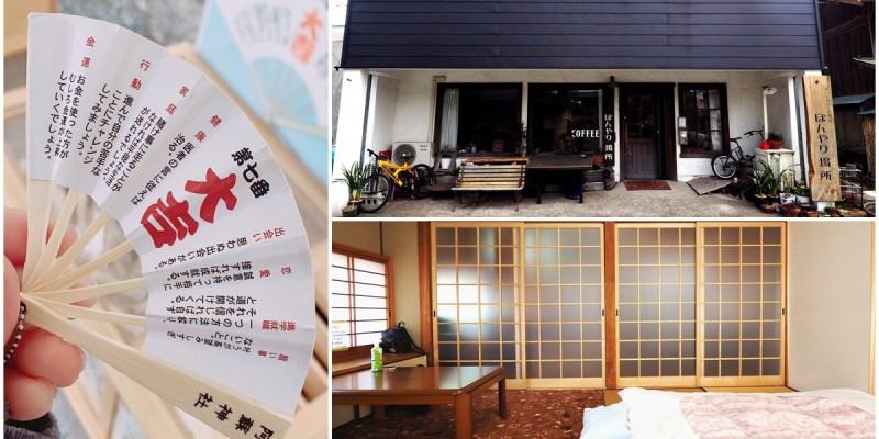 熊本 阿蘇民宿   阿蘇神社前離商店街超近的合法民泊!! Sumie奶奶的ぼんやり場所 阿蘇平價住宿