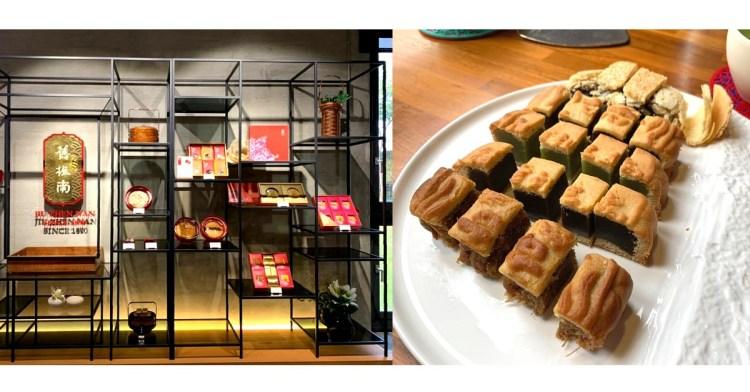 喜餅試吃   超推薦!! 高雄 舊振南 漢餅文化館  環境舒適、口味多元的質感中式喜餅 長輩喜歡~