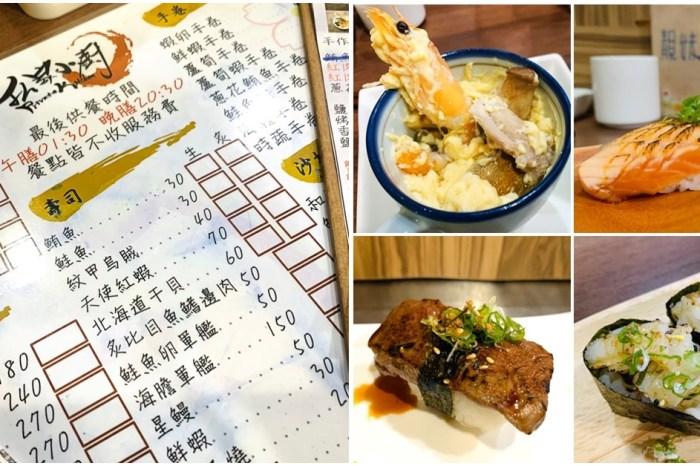 高雄美食   超平價日式料理 私家小廚 小小間的美味日本料理店