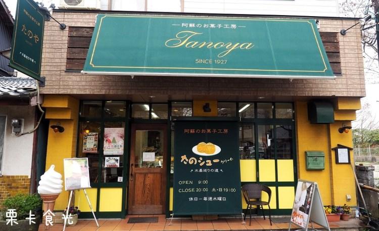 九州美食 | 熊本 阿蘇菓子工房 たのや 超人氣卡士達奶油泡芙 開業近百年的甜點老店