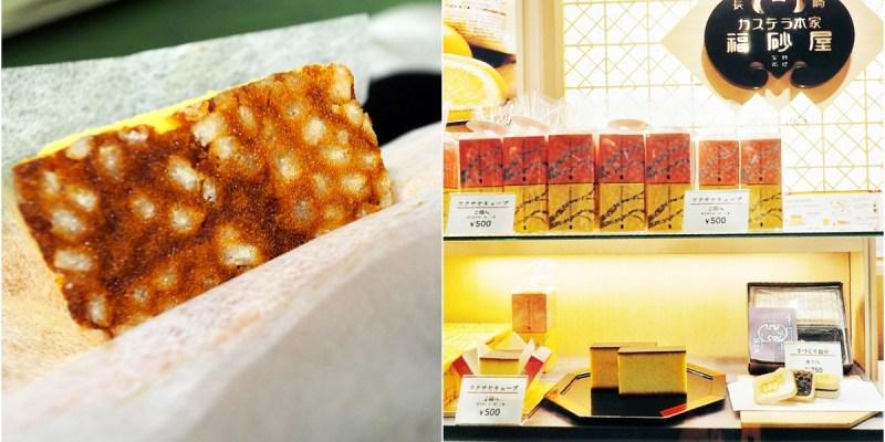 九州美食 |  400年老店!福砂屋 長崎蛋糕 螞蟻人限定 福岡機場/伴手禮