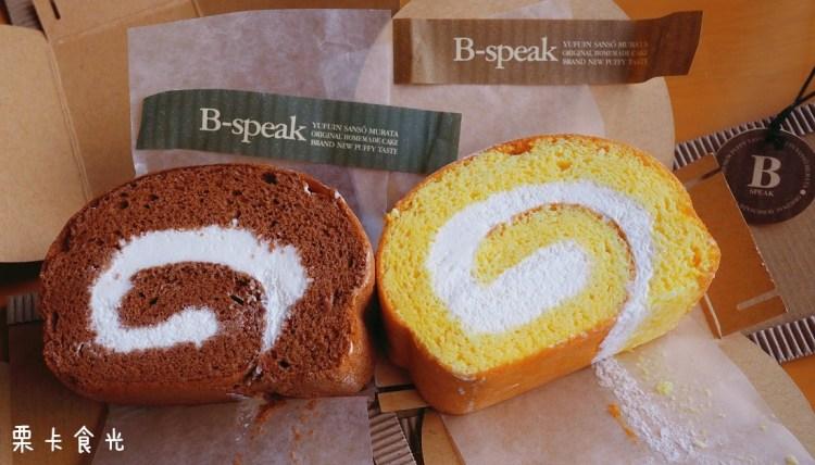 由布院美食   九州大分 人氣甜點店 B SPEAK 奶油蛋糕捲 預約資訊