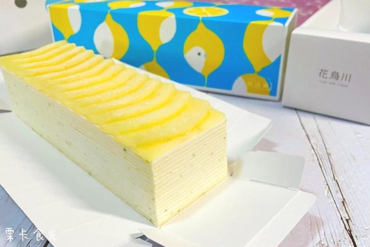 彌月試吃   台中 花鳥川 北海道生乳檸檬千層 水果千層 宅配甜點/宅配美食