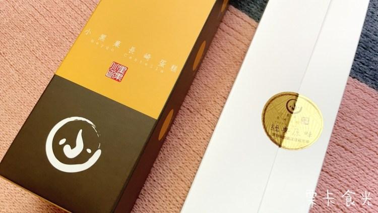 彌月試吃 | 小黑菓長崎蛋糕/蜂蜜蛋糕 經典粗粒日本雙目糖
