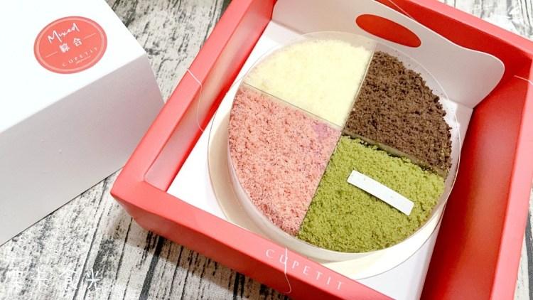彌月試吃 | Cupetit卡柏蒂 超美的法式綜合乳酪蛋糕禮盒 試吃申請 ♥ 台北喜餅/彌月