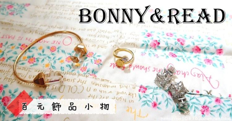 【合作邀稿】超高CP值女孩平價飾品 Bonny&Read 輕鬆變換各種風格