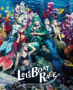 「BOAT RACE TV Commercial」