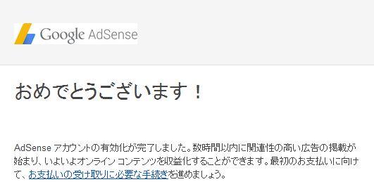 Googleアドセンス合格通知メール