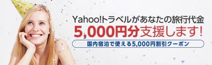ヤフートラベル5000円クーポン