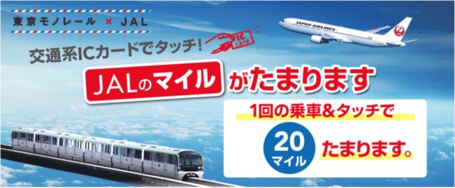 東京モノレール×JAL 交通系ICカードでタッチ!JALのマイルがたまります