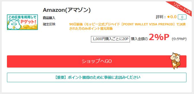 モッピーの期間限定Amazon案件2%