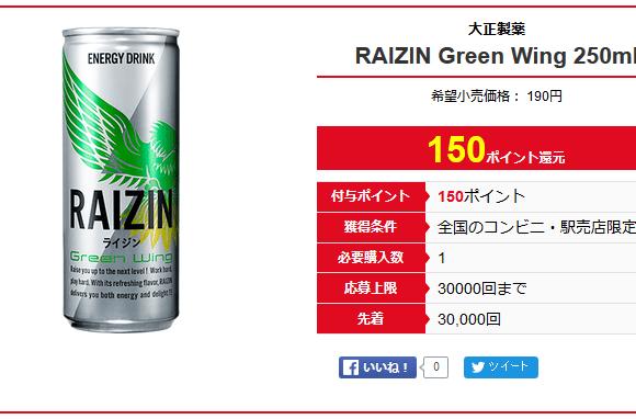 RAIZINモニター