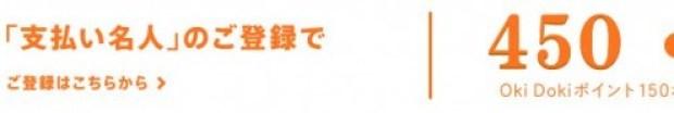 ソラチカカード入会キャンペーン条件3