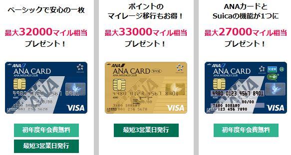 ANA VISAカード3種類
