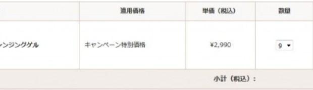 マナラのホットクレンジングゲルの注文画面