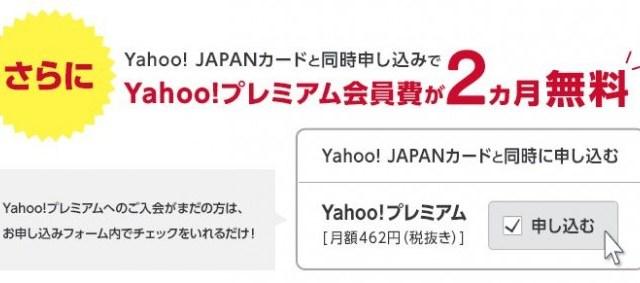 ヤフージャパンカードと同時にヤフープレミアム申込み