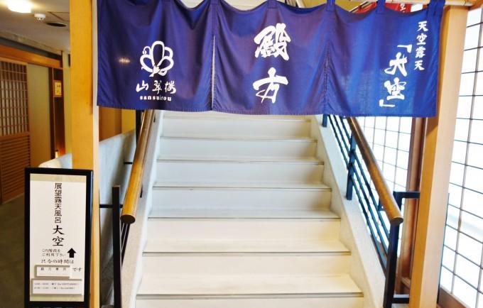 山翠楼の浴場に続く階段