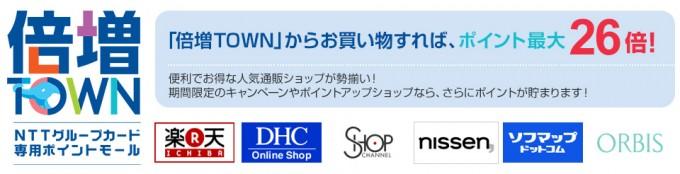 NTTグループカード専用ショッピングモール「倍増TOWN」