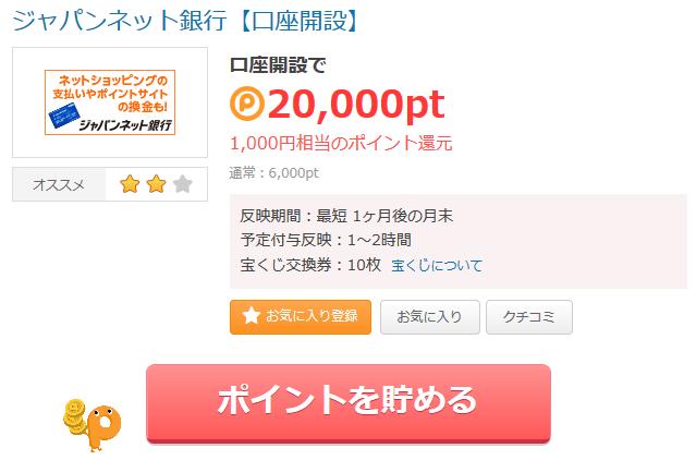 ポイントタウンのジャパンネット銀行案件