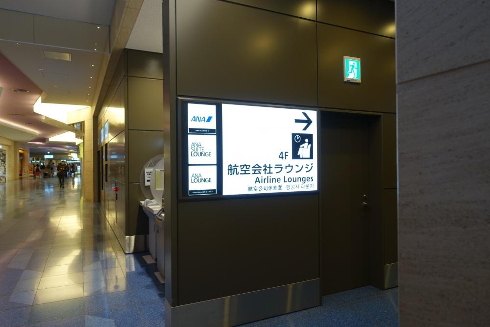 羽田空港国際線ターミナルANAラウンジ