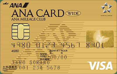 ANA VISAワイドゴールドカードの券面