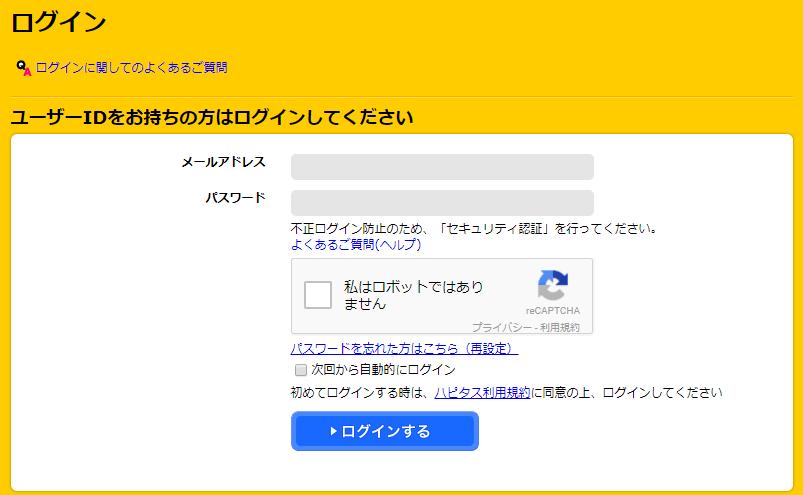 ハピタスのログイン画面
