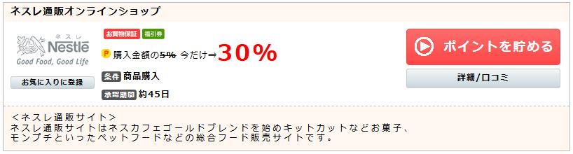 ポイントインカムのネスレ通販オンラインショップ案件30%