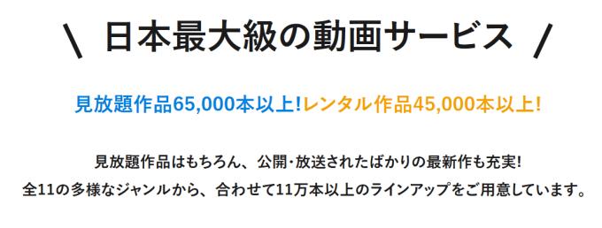 U-NEXT bookplaceは日本最大級の動画サービス