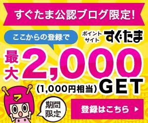 すぐたま公認ブログ限定!新規入会で2000mileゲット