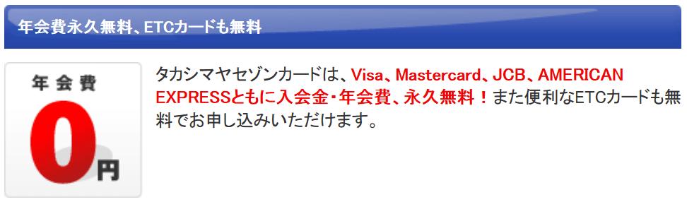 タカシマヤセゾンアメックスは入会金・年会費が無料