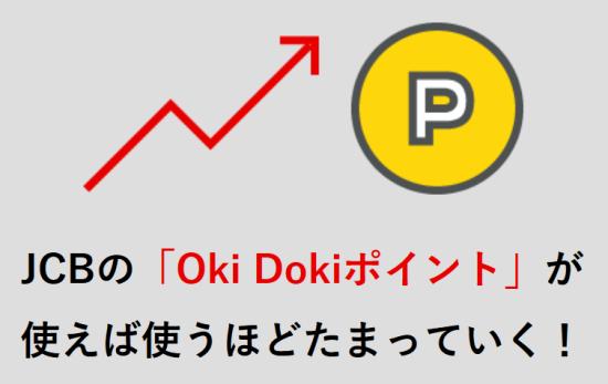 三菱東京UFJ-JCBデビッドカードはポイントが貯まる