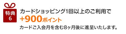 セディナカードJiyuda入会キャンペーンStep4-1