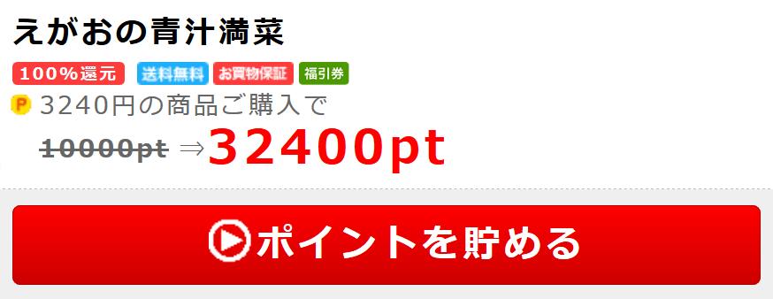 ポイントインカムの青汁満菜案件3240円